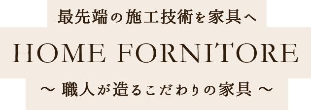 HOME FORNITORE